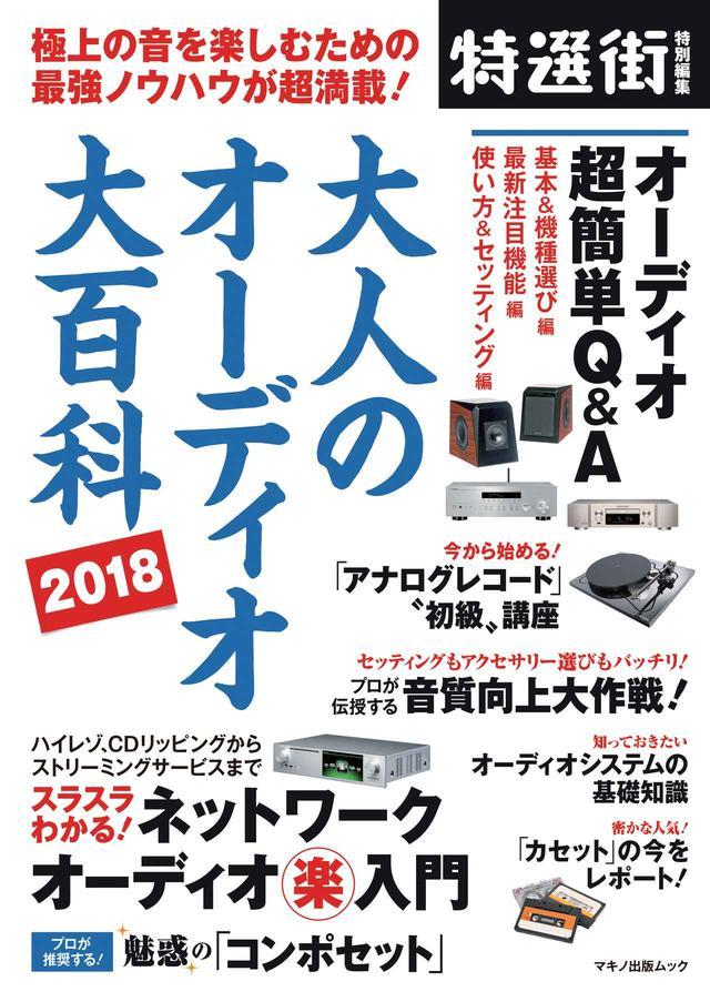 画像1: 特選街ムック「大人のオーディオ大百科2018」発売中!