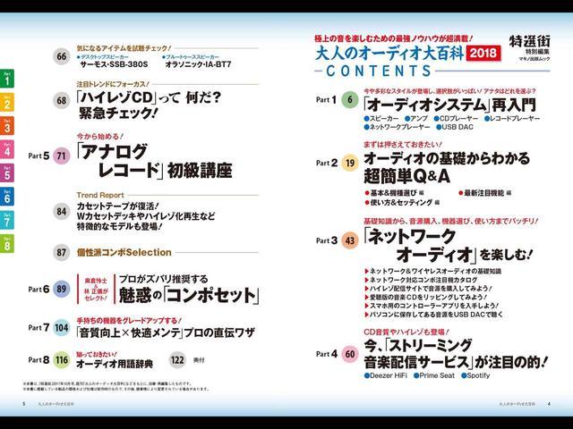 画像2: 特選街ムック「大人のオーディオ大百科2018」発売中!