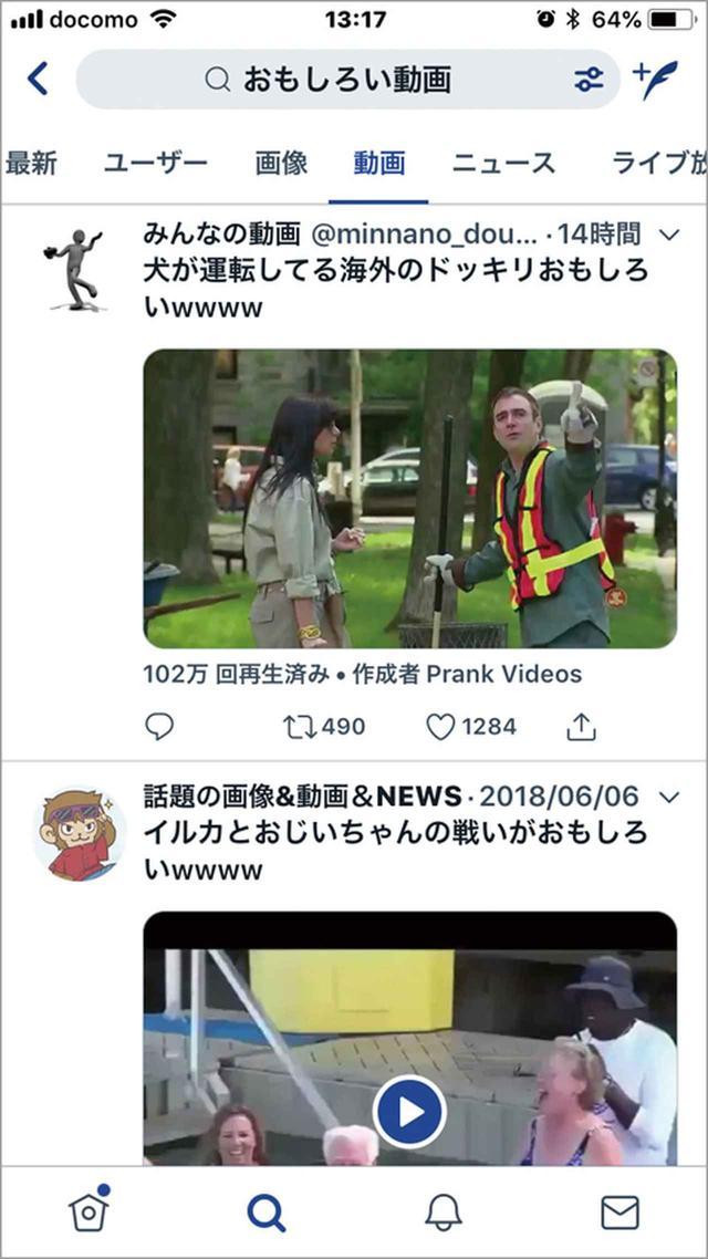 画像: ツイッターで「おもしろい動画」を検索すると、該当する動画やユーザーが見つかる。特定のキーワードを併記して、絞り込むのもいい。