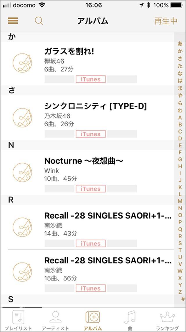 画像: 無料で入手できる「CDレコ」アプリで手軽に楽曲を取り込める。曲名なども自動的に取得される。