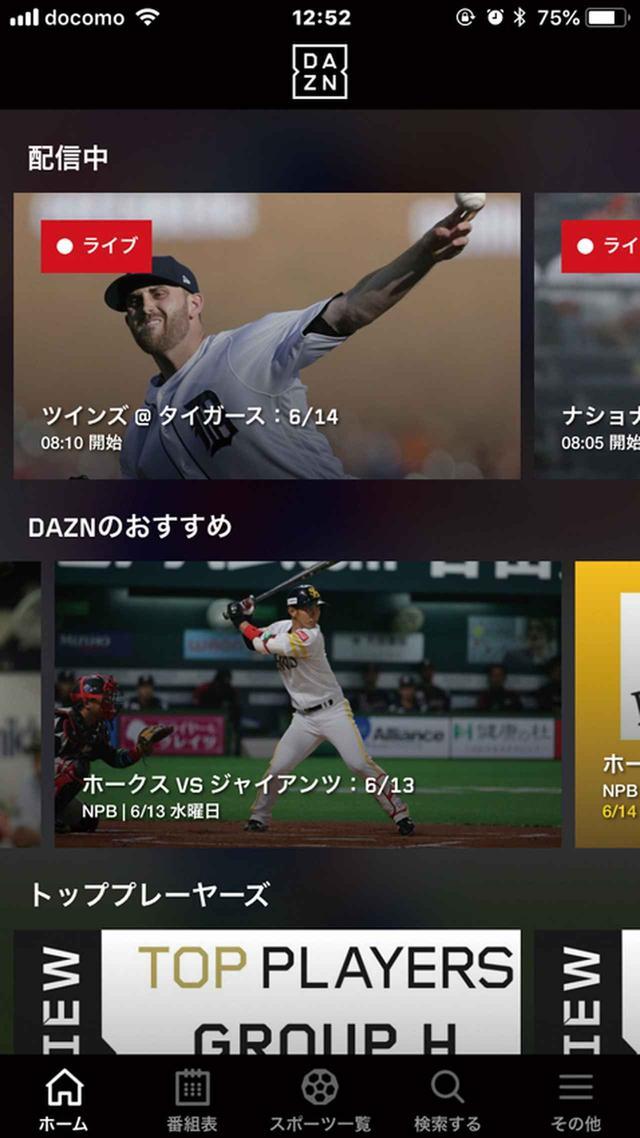 画像: 「DAZN」は、2016年に日本に上陸したスポーツ専門の動画配信サービスだ。対応する機器はスマホ、パソコン、一部のテレビやゲーム機、ネットプレーヤーなどで、先行する動画配信サービスとほぼ同じ。