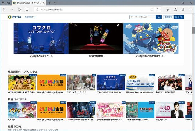画像: 日本の名作ドラマや人気バラエティを存分に楽しめる「パラビ」が話題