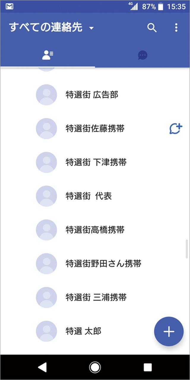 画像: 3大キャリアを利用していて、専用アプリをインストールしている人は、「連絡先」にマークが付く。