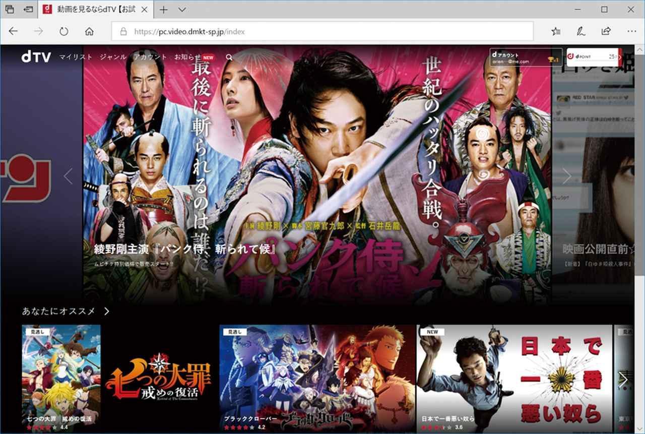 画像: dTV 映画やアニメ、ドラマ、音楽が多い