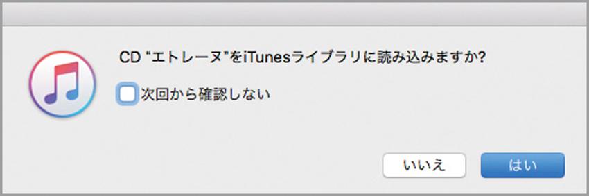 画像: 「iTunes」の場合、ドライブにCDをセットすると、自動的に読み込み(取り込み)を行うかどうかを聞いてくる。