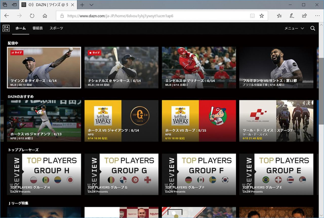 画像: 野球、サッカー、F1が見放題!スポーツ好きなら「DAZN」で決まり!