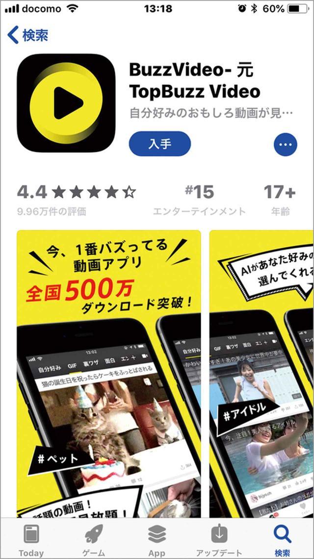 画像: 世界中で評価された(バズった)おもしろ動画を大量に集めているアプリ。