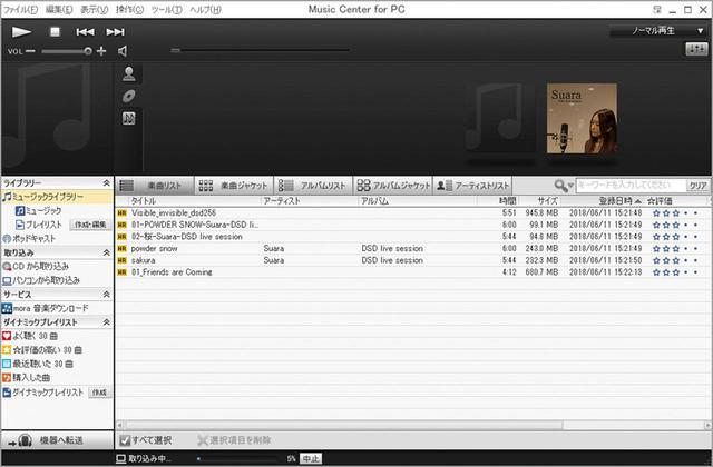 画像: ソフトを起動すると、パソコン内にある音楽ファイルを検出し、自動的にライブラリーの作成が行われる。NASなどを指定してライブラリー化することも可能だ。