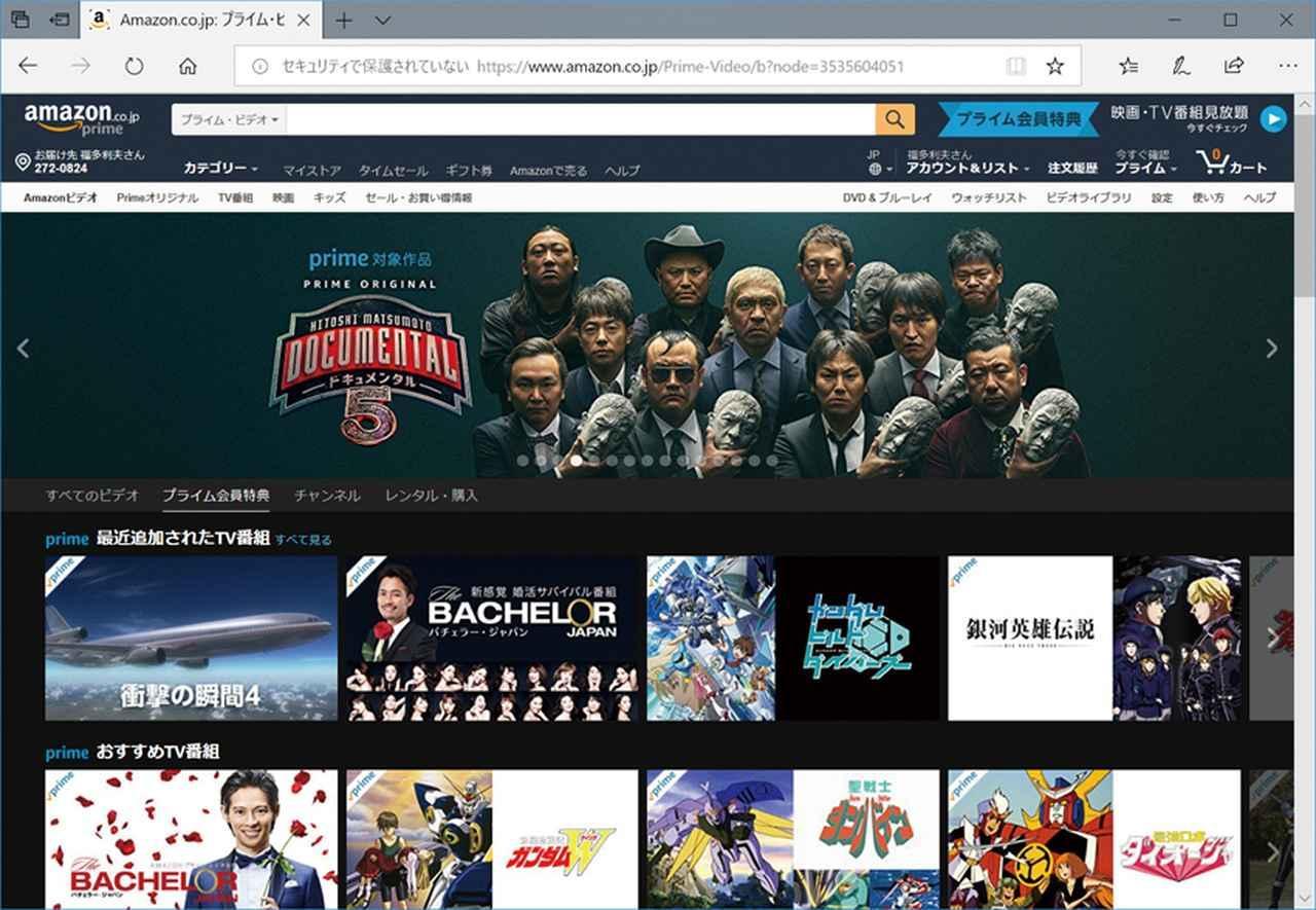 画像: Amazonプライムビデオ 国内外のバラエティ番組が楽しい