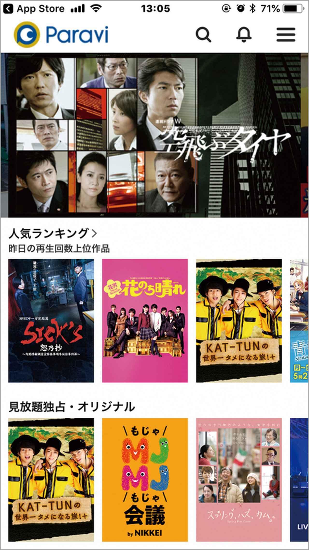 画像: TBS、テレビ東京、WOWOWなどが運営。テレビ好きなら入会して損はない。