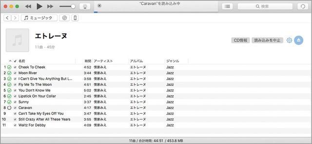画像: 上の画面で「はい」を選ぶと、次々にCD内の曲を取り込んでいく。曲名なども自動的に取得される。