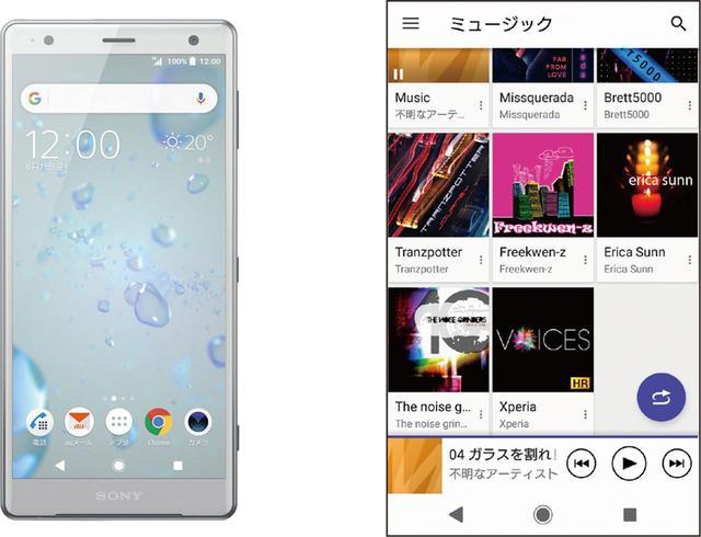 画像: ●Xperia XZ2 Premium 画面は「ミュージック」