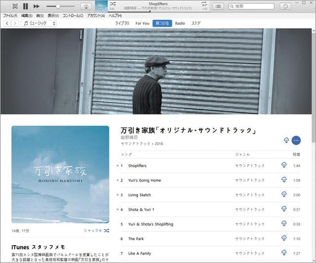 画像: 「Apple Music」をはじめ、ほとんどのサービスには無料で試せる体験期間がある。使い勝手や品ぞろえの確認は、試すのが一番。