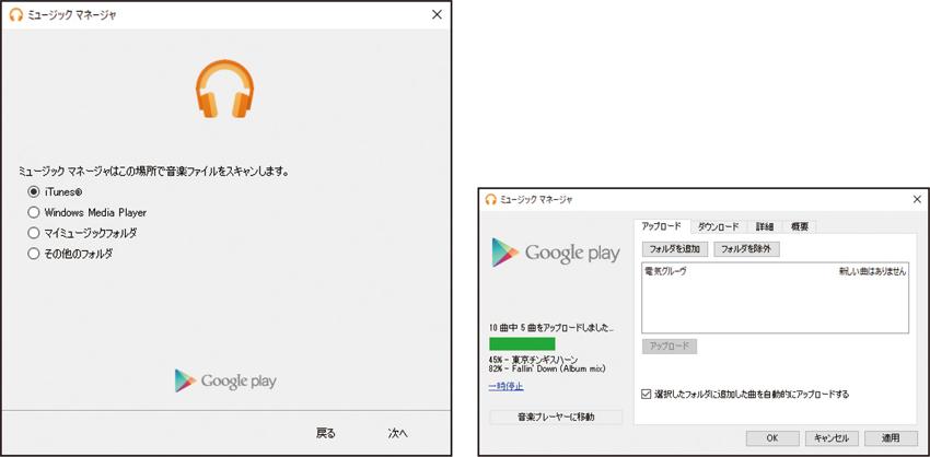 画像: 「Google Playに曲をアップロードする」を選択し、音楽の保存先フォルダーを指定すると、順次アップロードされる。