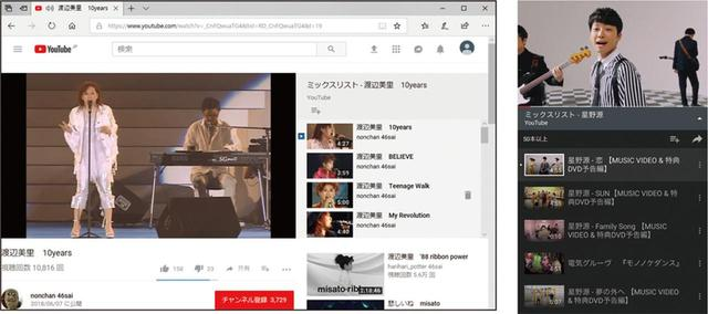 画像: ホーム画面で下部にたどっていくと、「ミックスリスト」がある。スマホでもパソコンでも再生することができる。