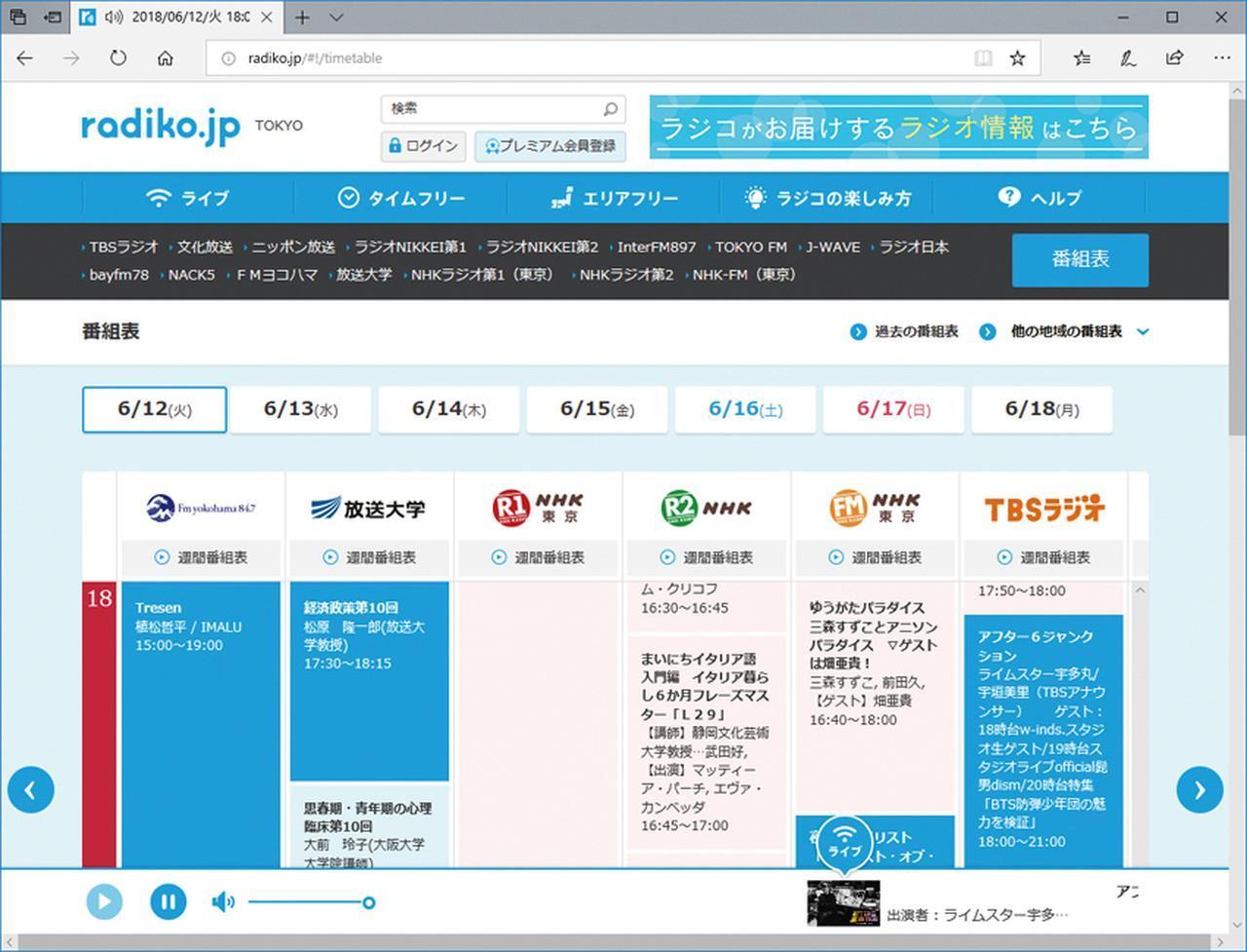 画像: パソコンの場合は、「Chrome」や「Edge」などのウエブブラウザーから受信地域の番組表を確認し、そのまま番組を聴ける。