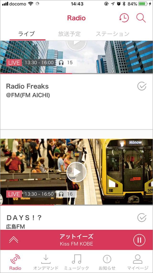 画像: 視聴地域にかかわらず、全国39局のFMラジオ局番組を無料で楽しめるアプリ。一部の番組はオンデマンドで聴き直しも可能。