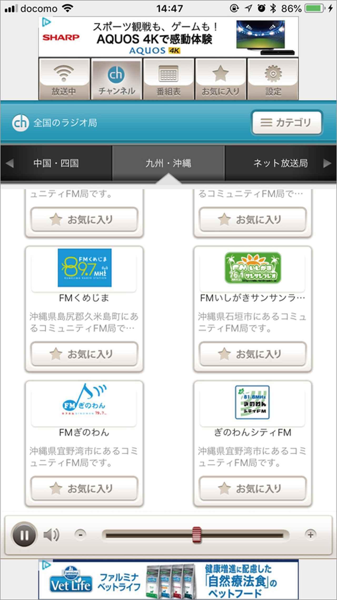 画像: 市町村単位の狭い地域でしか聴けないコミュニティFM局の放送を、全国で楽しめるアプリ。番組表も使える。