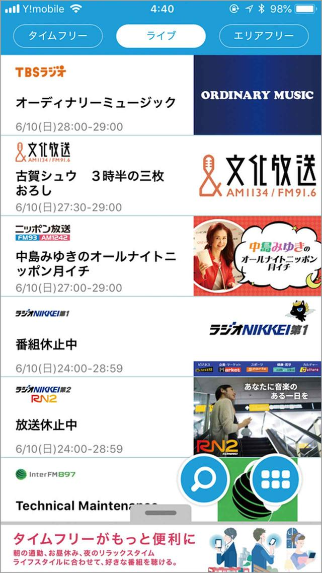 画像: スマホでは無料の「radiko.jp」アプリをインストールすれば、常にクリアな音で番組を楽しめる。「タイムフリー」も、もちろん利用可能だ。