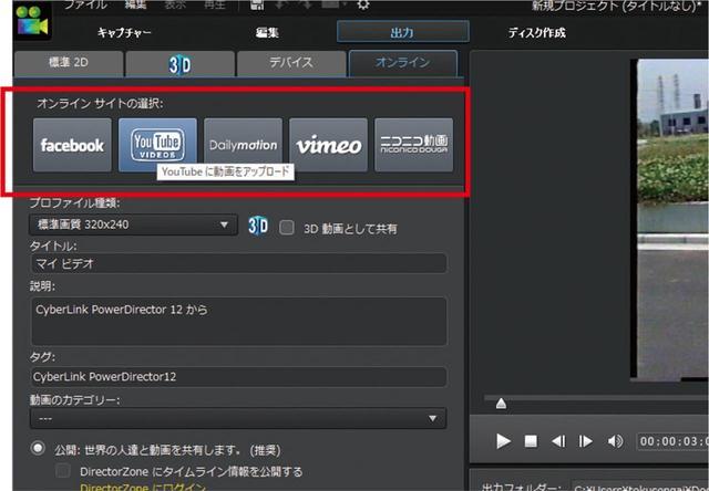 画像: 動画の書き出しでは、「YouTube」用や「フェイスブック」用の動画形式への変換も可能。多彩に活用できる。