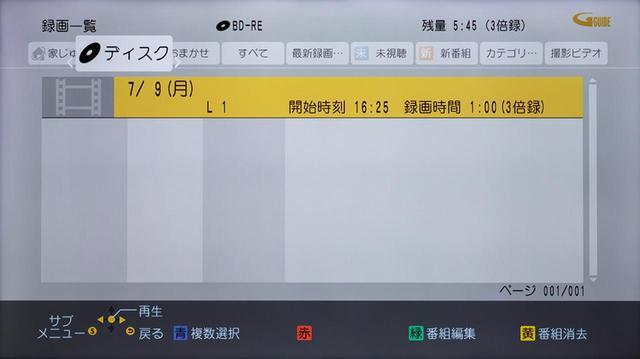 画像: ダビングが終了したら、ディスク内の動画を確認。万一の失敗がないか、ひととおり再生するのがおすすめ。