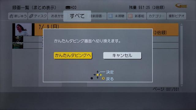 画像: 部分消去などの編集が完了したら、BDにダビングを行う。「かんたんダビング」で手軽に行うことができる。