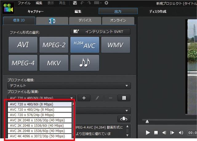 画像: 動画の解像度を変換するアップ/ダウンコンバート機能もある。テレビ視聴など、使い方に合わせて活用する。