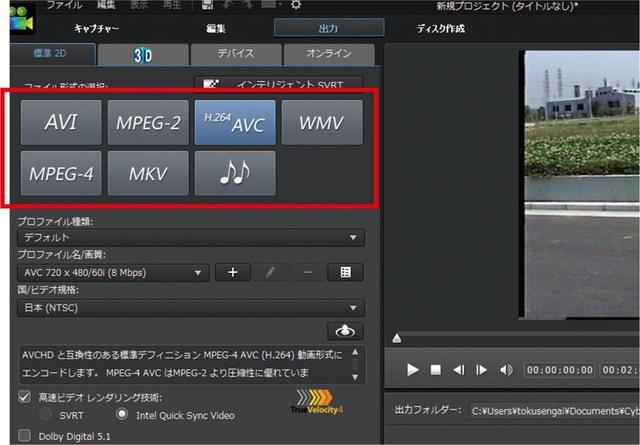 画像: MPEG-2形式の動画は、圧縮率の高いH.264 AVCに変換すれば、ファイルサイズを小さくできる。