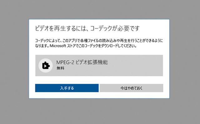 画像: 映像ファイルをダブルクリックすれば再生される。コーデックの入手が必要な場合もある。