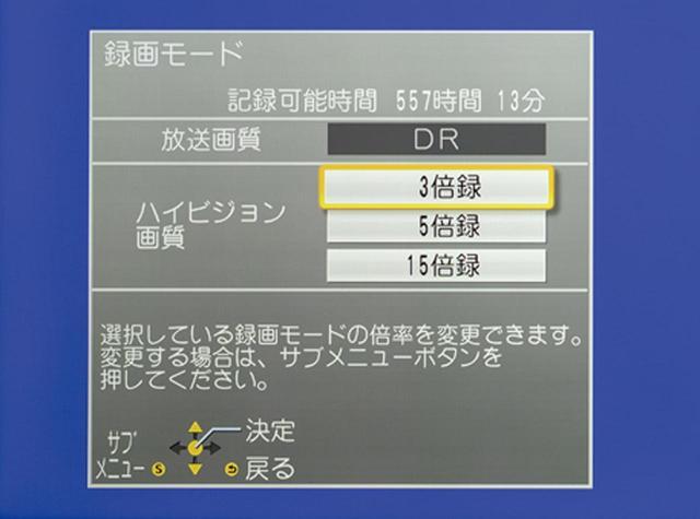 画像: 録画のための画質モードを設定する。画質を重視するならば、3倍相当のモードを選ぶのがいい。