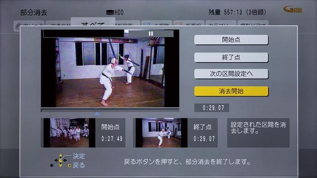 画像: 編集機能で、取り込んだ動画の不要な部分を削除する。容量の節約になり、パソコンで活用しやすくなる。