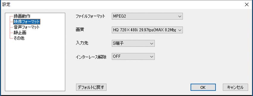 画像: 取り込み用ソフトが起動したら、設定の確認などを行おう。SD映像なので、解像度は720ドット×480ドットを選択。