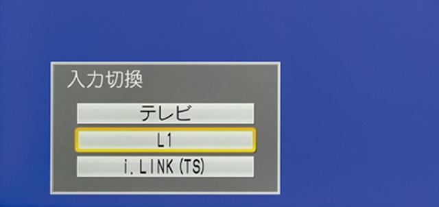 画像: リモコンの「入力切換」で「L1」(外部入力)を選択。ビデオデッキを再生し、ビデオ映像が表示されればOK。