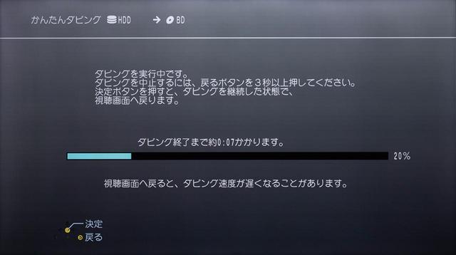 画像: AVCモードでデジタル化しているので、BDへのダビングは高速ダビングとなる。作業が短時間で済む。