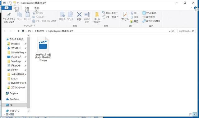 画像: 取り込みが完了すると映像ファイルが生成される。保存先フォルダーにある映像ファイルを確認しよう。