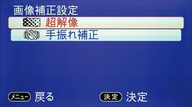 画像: 「記録モード」の設定には、画像補正機能もある。「超解像」はHD画質へのアップコンバート機能だ。