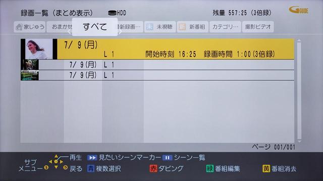 画像: 取り込みが終わると、リストに動画が表示される。必要に応じてタイトルを書き替えておくといい。