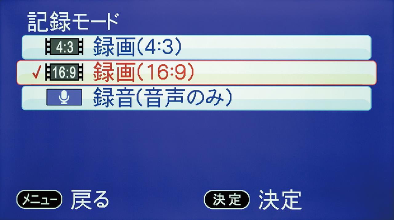 画像: 「記録モード」の設定では「16:9」を選択。撮影した動画のアスペクト比に合わせて選ぶのが鉄則だ。