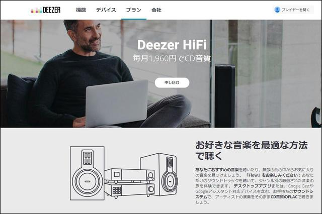 画像: https://www.deezer.com/ja/offers/hifi