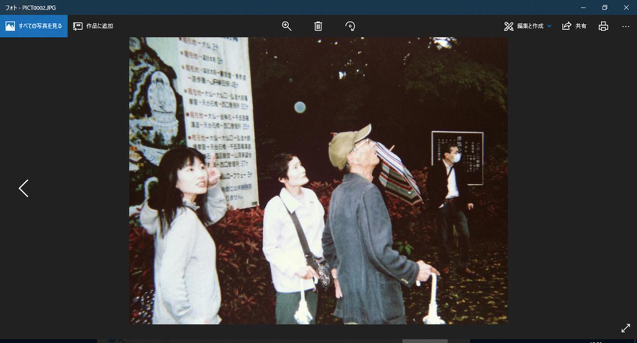 画像: 転送された画像データは、Windows10標準の「フォト」で表示できる。内容を確認しよう。