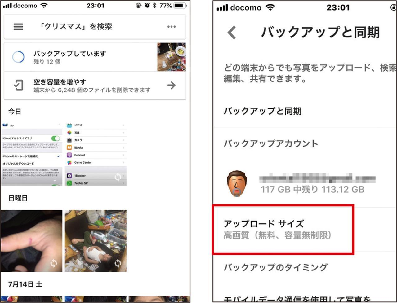画像: Wi-Fi環境で、アプリを起動すれば転送が開始される(左)。設定画面を開き「アップロードサイズ」が容量無制限の「高画質」であることを確認しよう(右)。
