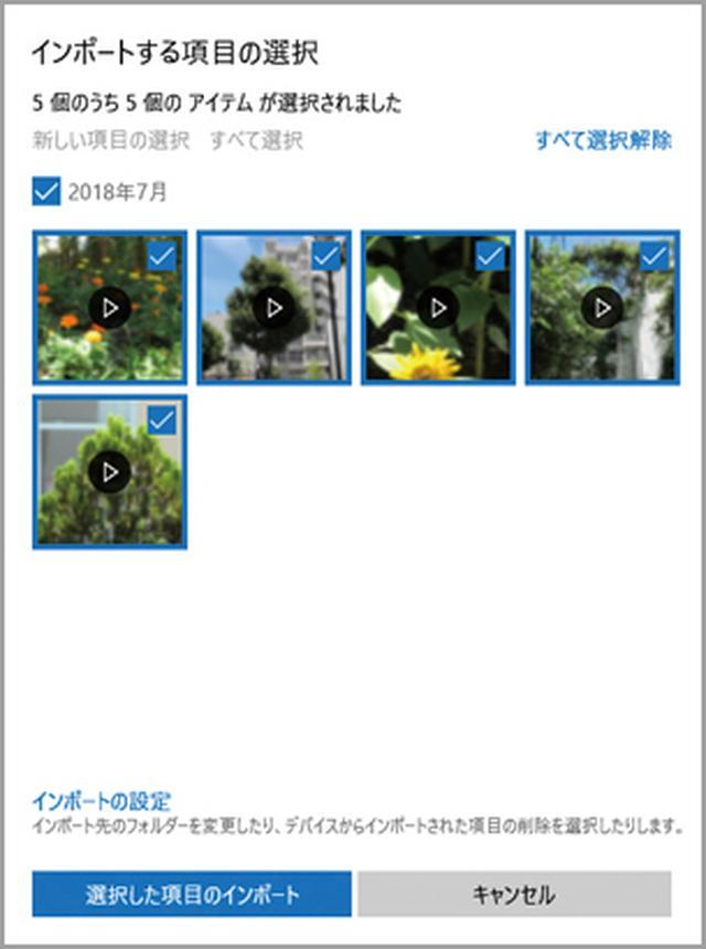 画像: 転送ウィザードが起動するので、取り込む動画を選択し、実行する。
