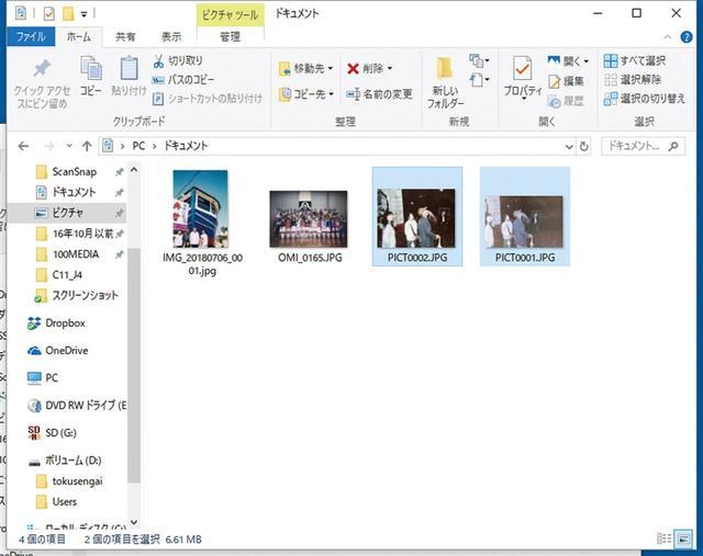 画像: SDカードをパソコンに挿入し、画像データを転送する。一つのフォルダーにまとめて保存するといい。