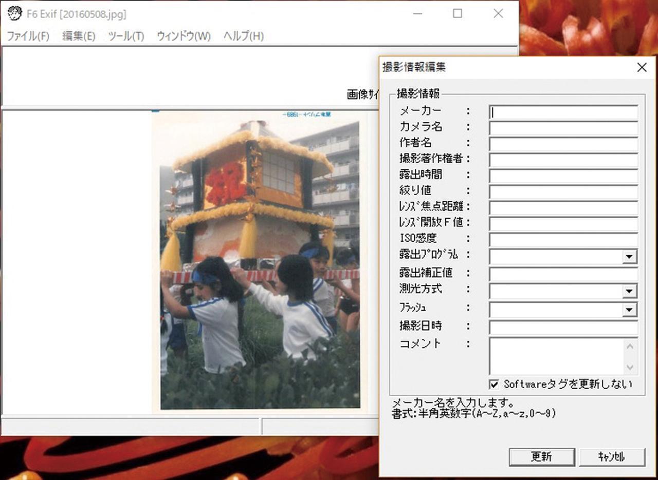 画像: 画像データに撮影日などのExif情報を付加・編集できる。複数の画像の一括編集も可能。