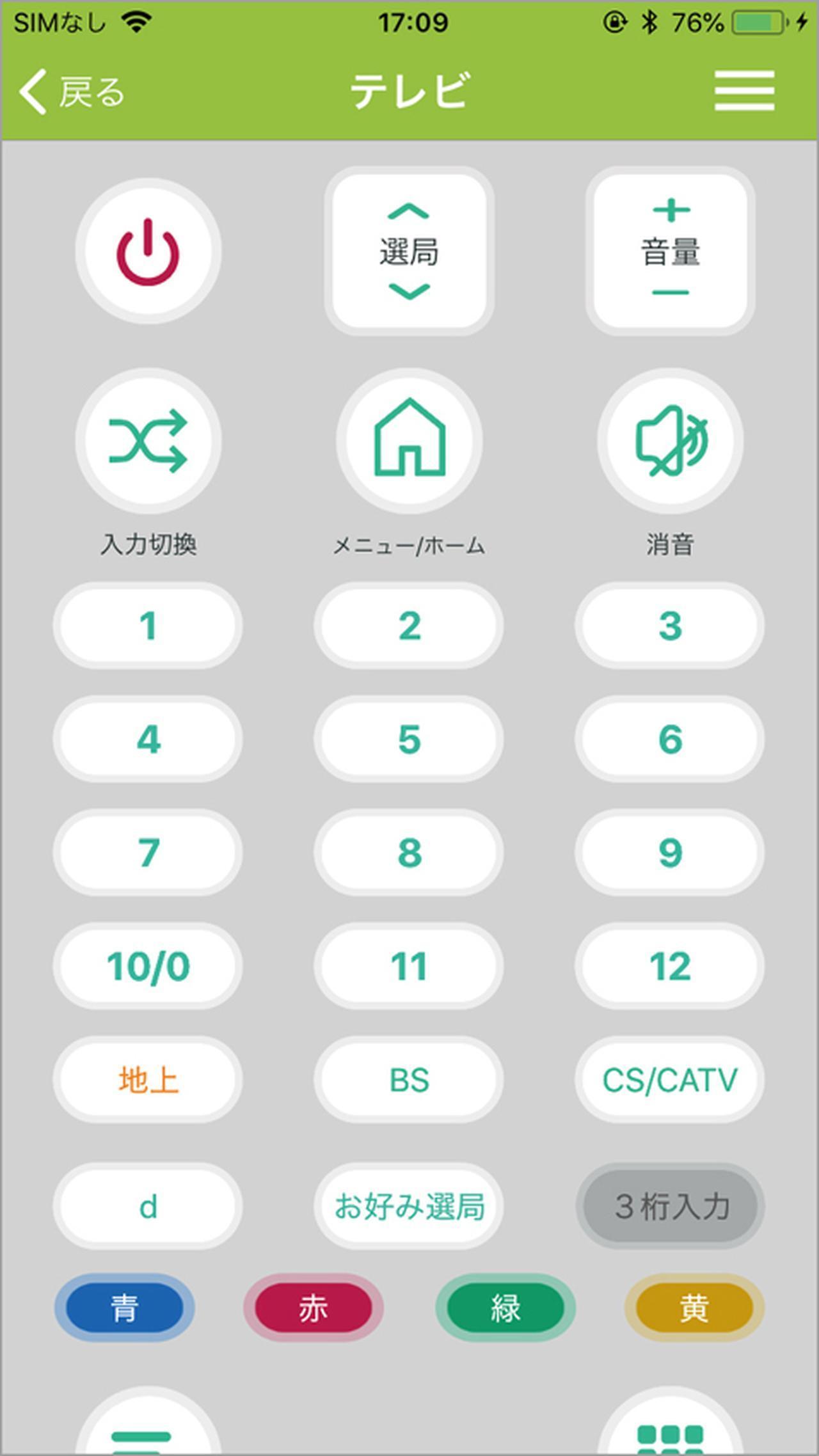 画像: スマホアプリで操作した内容をコントローラー部から送信することで、さまざまな家電を制御できる。