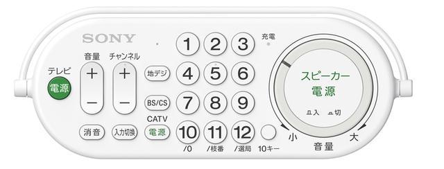 画像: わずか3時間の充電で最大16時間のバッテリー動作が可能。リモコンでは、テレビだけでなく、ケーブルテレビのセットトップボックスも操作できる。