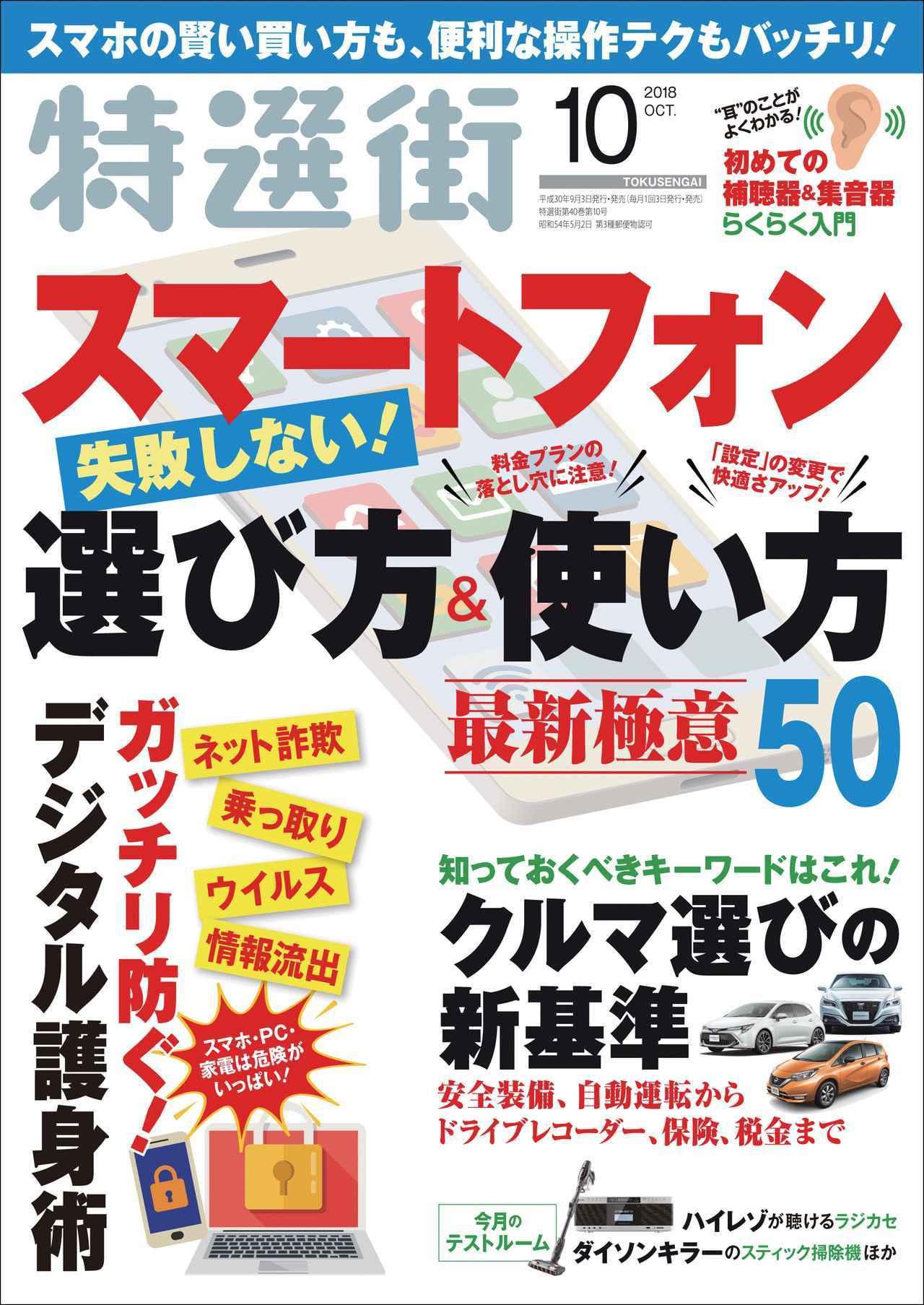 画像1: 「スマートフォンの選び方と使い方」を大特集。「特選街10月号」本日発売です!