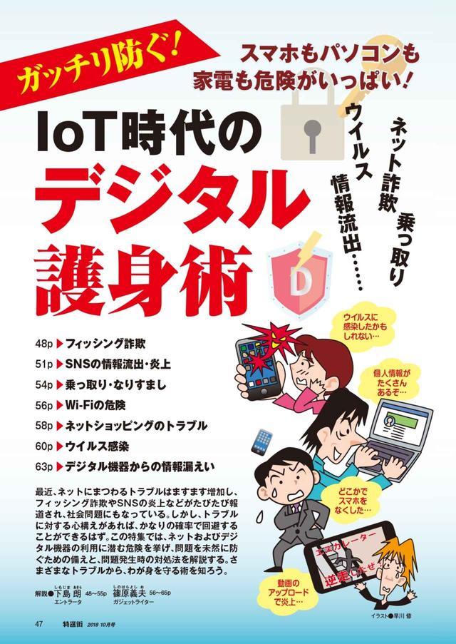 画像4: 「スマートフォンの選び方と使い方」を大特集。「特選街10月号」本日発売です!