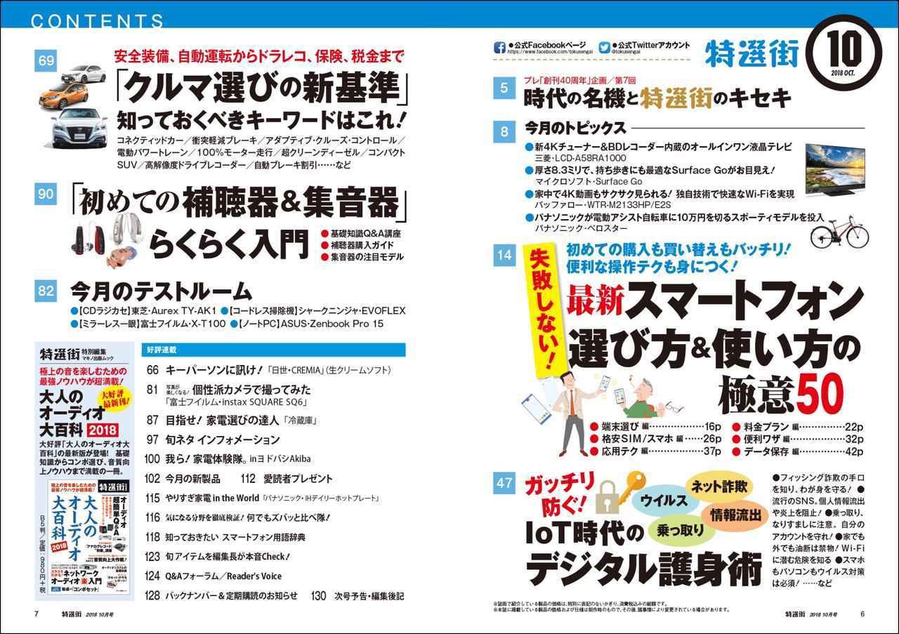画像2: 「スマートフォンの選び方と使い方」を大特集。「特選街10月号」本日発売です!