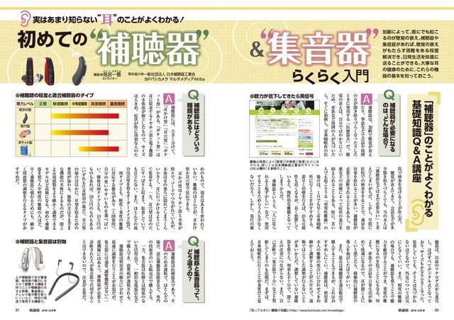 画像6: 「スマートフォンの選び方と使い方」を大特集。「特選街10月号」本日発売です!